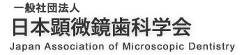 日本顕微鏡歯科学会 Japan Association of Microscopic Dentistry
